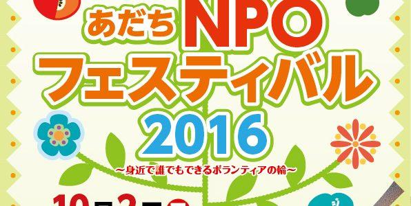 10/2 あだちNPOフェスティバルに参加します